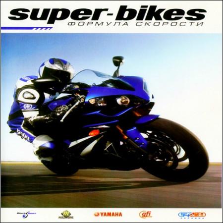 Super-Bikes. Формула скорости - Симулятор мотогонок